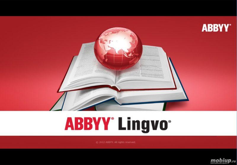 В Android-версії ABBYY Lingvo з'явилась функція відеоперекладу