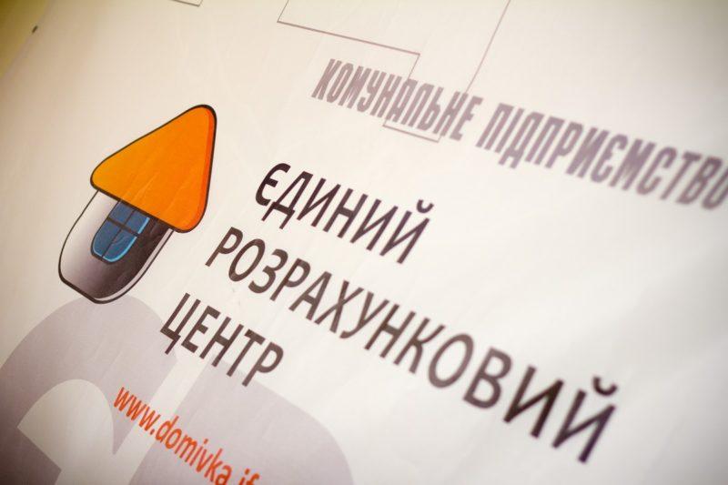 В Івано-Франківську відбудеться щорічний конкурс надавачів житлово-комунальних послуг