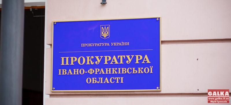 На Прикарпатті люстрували і звільнили двох районних прокурорів