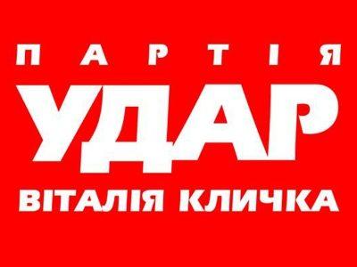 Як в Івано-Франківську вибирали голову міського осередку партії УДАР