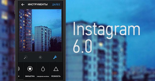 Instagram перетворили на потужний фоторедактор