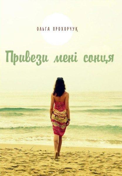 """""""Щастя – це коли на іншому березі є хтось, хто про тебе думає"""" – Ольга Прохорчук"""