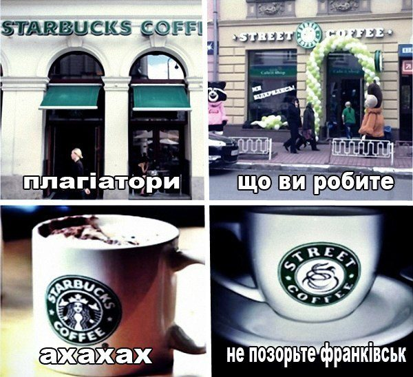 Starbucks проти StreetCoffee