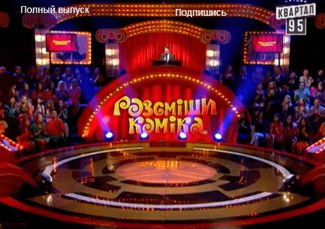 Школяр із Прикарпаття виграв 50 тисяч у шоу «Розсміши коміка»