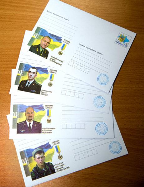 """На конвертах """"Укрпошти"""" будуть портрети загиблих героїв АТО"""