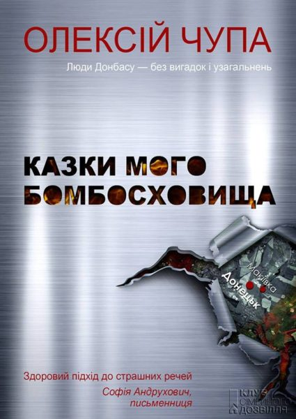 Донецький письменник Олексій Чупа написав про мрію повалити пам`ятник Леніну