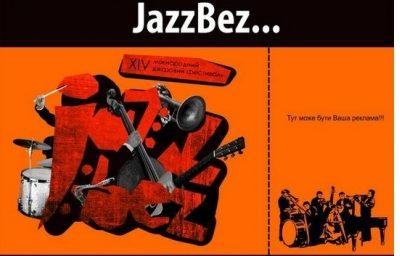 Столичні джазові музиканти не потраплять до Івано-Франківська