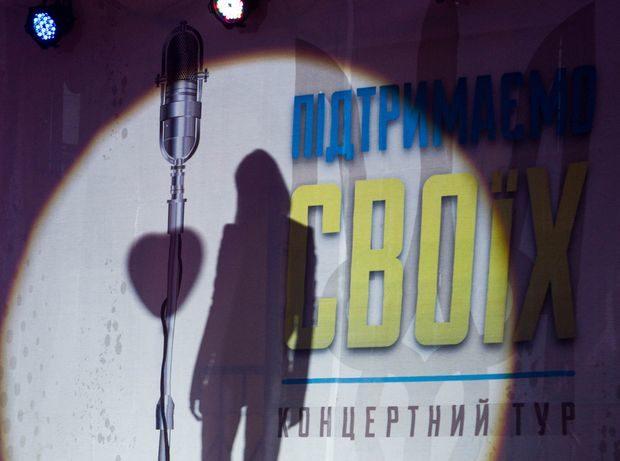 Приходько, Руслана і Ray Band їдуть на Донбас з концертами