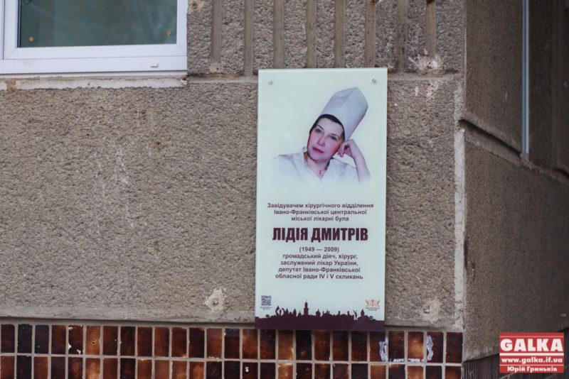 У Франківську вшанували видатного хірурга, яка провела 15 тисяч операцій (ФОТО)