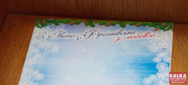 """""""З Івано-Франківська з любов'ю"""" – у місті хочуть відродити традицію листування"""