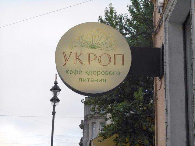 """У рідному місті Путіна Санкт-Петербурзі без жодних перешкод працює кафе """"Укроп"""""""