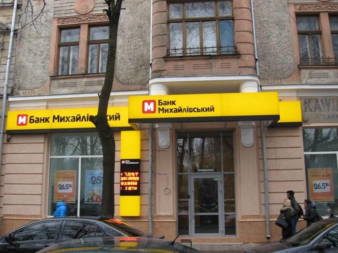 В історичній будівлі Франківська відкрився банк, пов'язаний з Януковичем