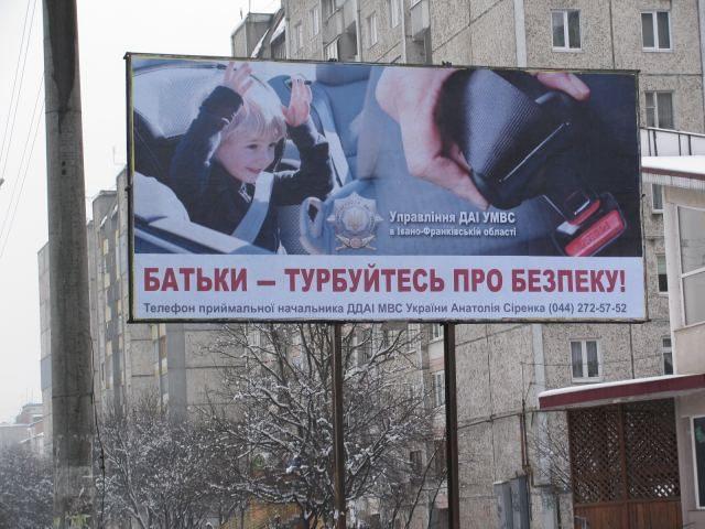 ДАІ встановила просвітницькі білборди на дорогах Івано-Франківська та області