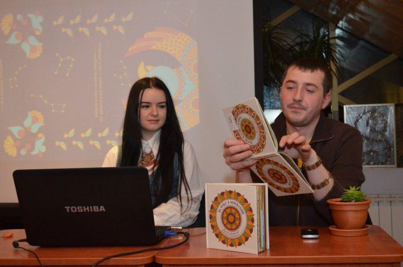 У Франківську презентували гуцульську книжку для дітей