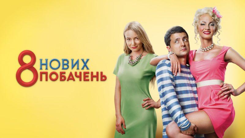 Зеленський вирішив бойкотувати прем'єру свого фільму в Москві