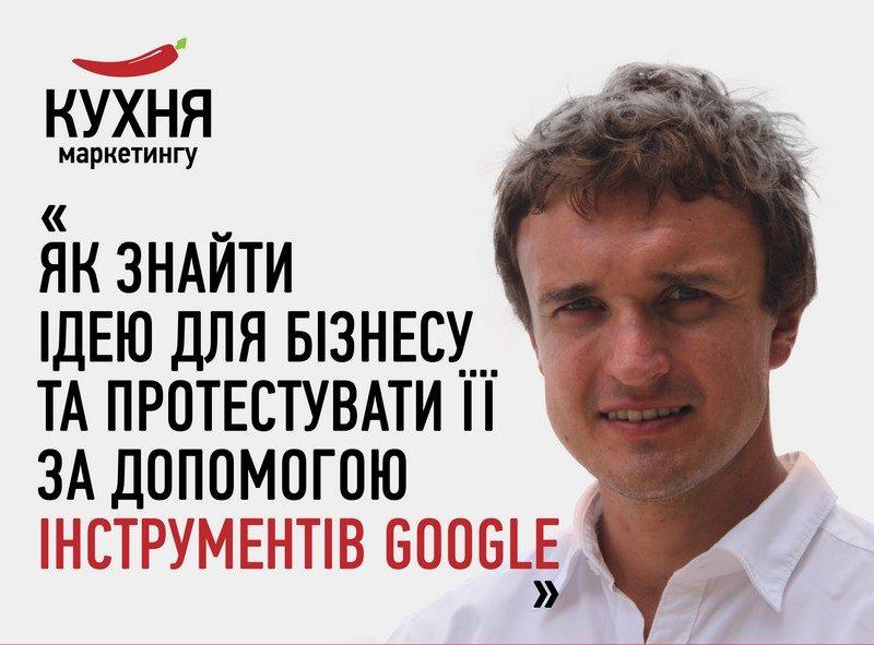 Максим Сітайло, засновник українського бренду «Flyingbro»: «Хочу, щоб в Івано-Франківську стало більше підприємців, більше успішного бізнесу»