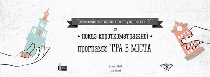 У Івано-Франківську покажуть спеціальну програму коротких метрів про сучасні міста