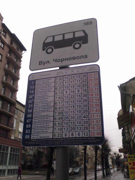 У місті з`явилися інформаційні таблички з розкладом руху маршрутних автобусів