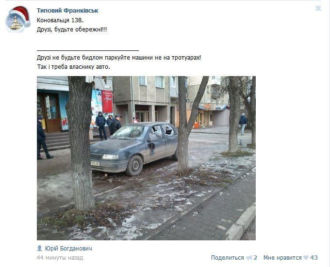 У Івано-Франківську розтрощили автомобіль за неправильне паркування