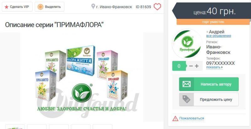 Іванофранківці звинувачують місцевих підприємців у спекуляції на потребах бійців в зоні АТО
