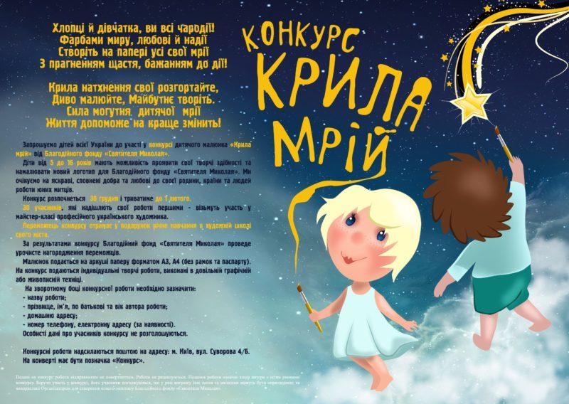 Юним іванофранківцям пропонують взяти участь у Всеукраїнському конкурсі малюнку