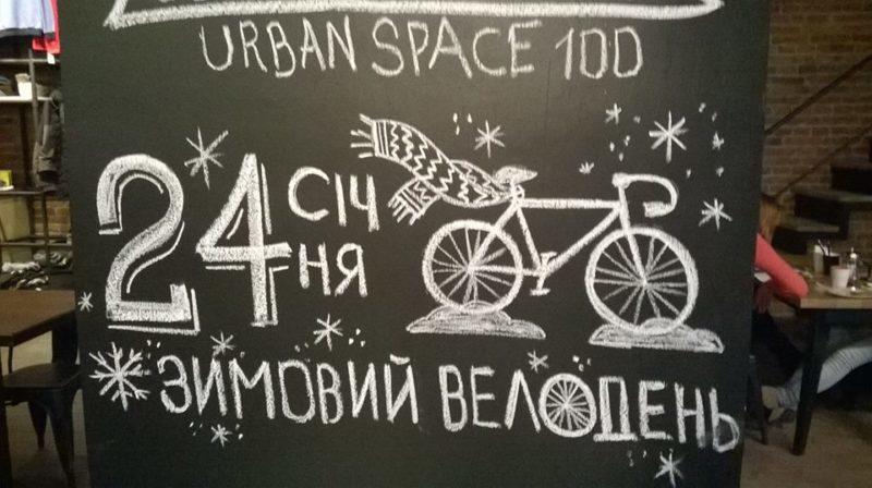 Зимовий Велодень: іванофранківців вчитимуть правильно рухатися містом на велосипеді