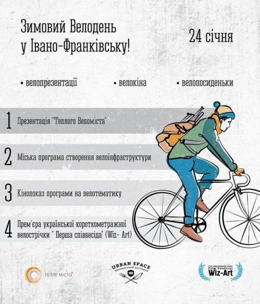 У Івано-Франківську проведуть Зимовий Велодень