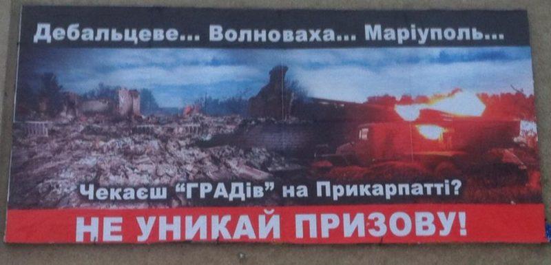 Чекаєте «градів» на Прикарпатті? Не уникайте призову – волонтери