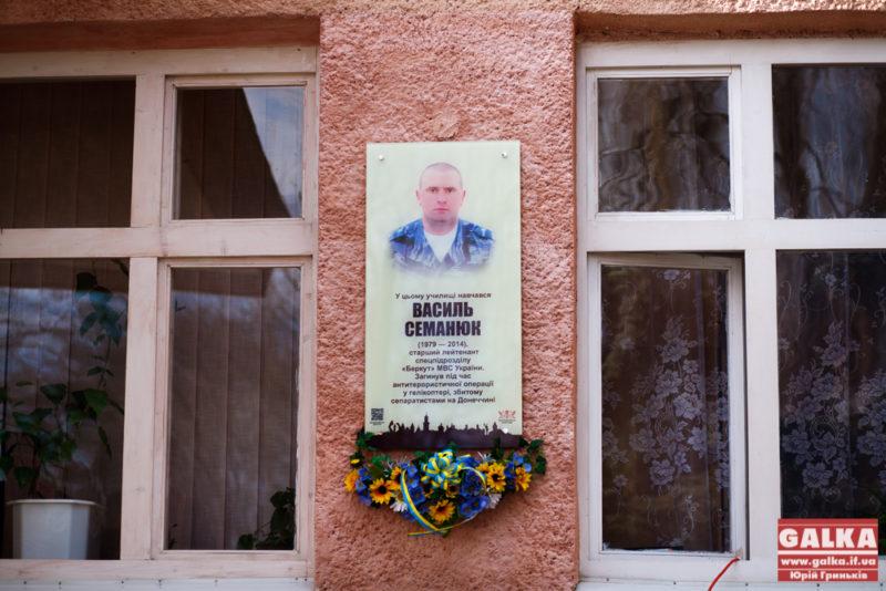 Памятна Дошка, Семанюк Василь-9662