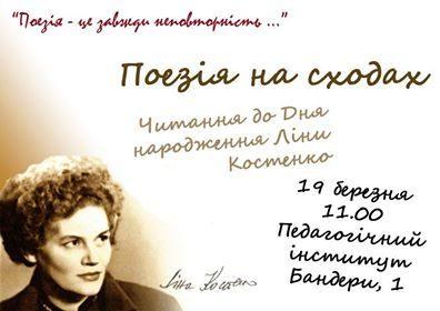 Івано-Франківськ відсвяткував 85-ий день народження української поетеси Ліни Костенко (ФОТО)