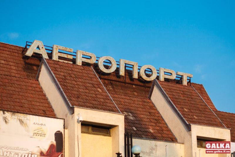 Аеропорт Івано-Франківськ показав найгіршу динаміку пасажиропотоку серед аеропортів України