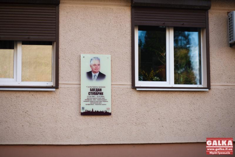 Богдан Ступарик, дошка-2035