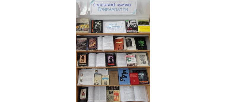 В обласній бібліотеці відкрилася виставка з нагоди 55-ліття Юрія Андруховича