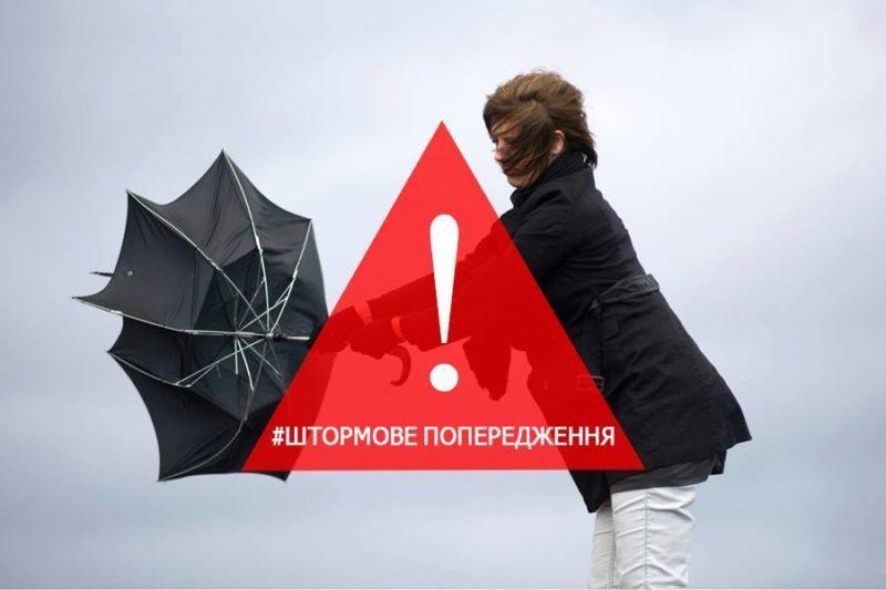 На Прикарпатті штормове попередження