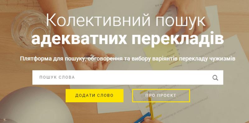 У мережі працює ресурс, що шукає українські відповідники для іншомовних слів