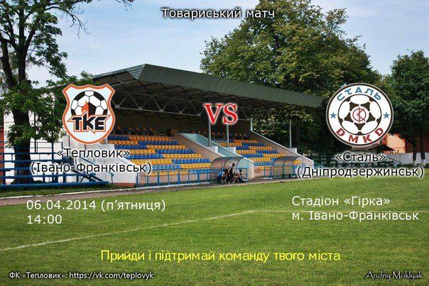 Команда Першої ліги нині зіграє у Івано-Франківську