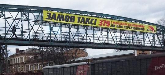 Франківці хочуть бачити на вокзалі патріотичні вивіски, а не рекламні банери (ФОТО)