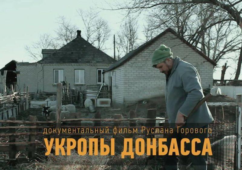 """Журналіст зняв фільм про """"укропів Донбасу"""" (ВІДЕО)"""