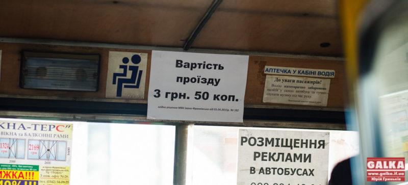 У Департаменті комунального господарства розповіли, водії яких маршруток можуть брати із пасажирів 3,5 гривень