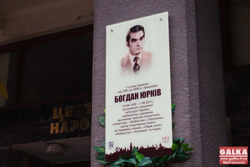 Дошка, Богдан Юрків-6690