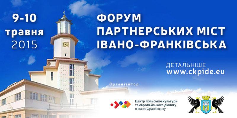 Молодих активістів запрошують на «Форум партнерських міст – ефективне управління»