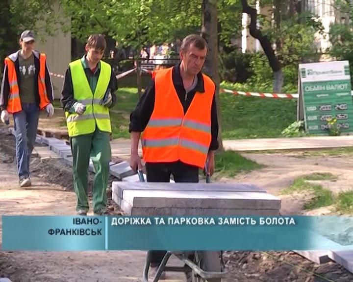 На Коновальця продовжують перетворювати непрохідне болото у тротуар (ВІДЕО)