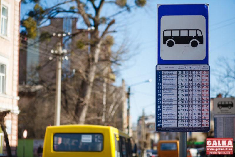 Виконком вніс часткові зміни до маршрутної мережі (СПИСОК)