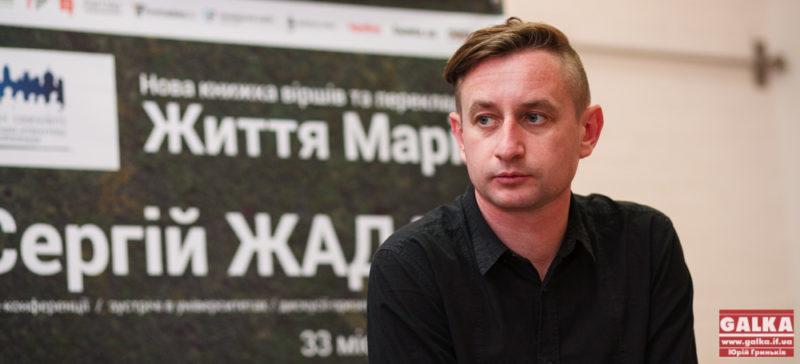 Сергій Жадан завітав до Франківська з новою книжкою (ФОТО)
