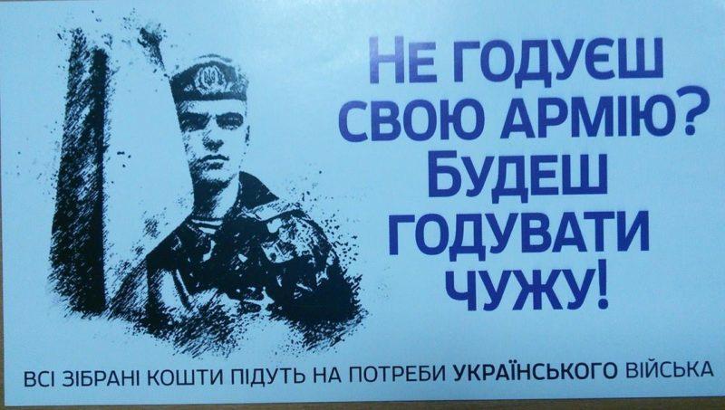 На Прикарпатті почали збір коштів на потреби військової частини, що у Делятині