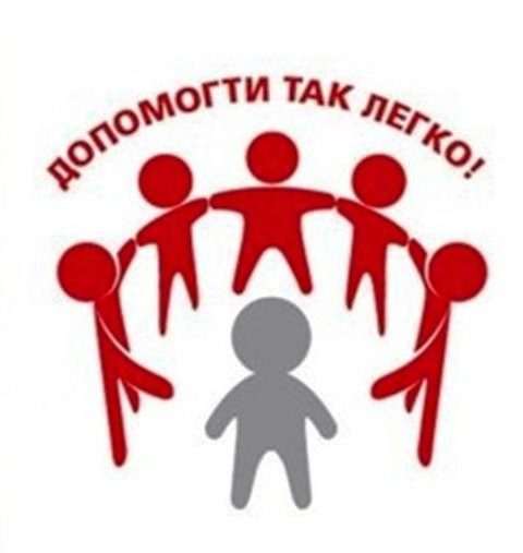 На Прикарпатті місячник Червоного Хреста. Людям допомагатимуть зрозуміти принципи доброти і гуманізму