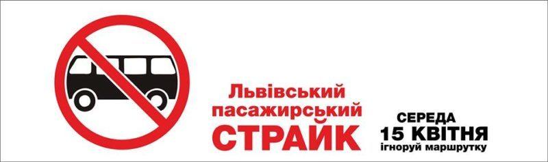 Через підняття цін у маршрутках у Львові організовують пасажирський страйк