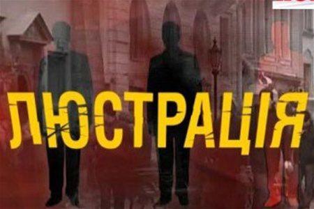 У всеукраїнський люстраційний реєстр потрапило 42 держслужбовців, які працювали на Прикарпатті (СПИСОК)