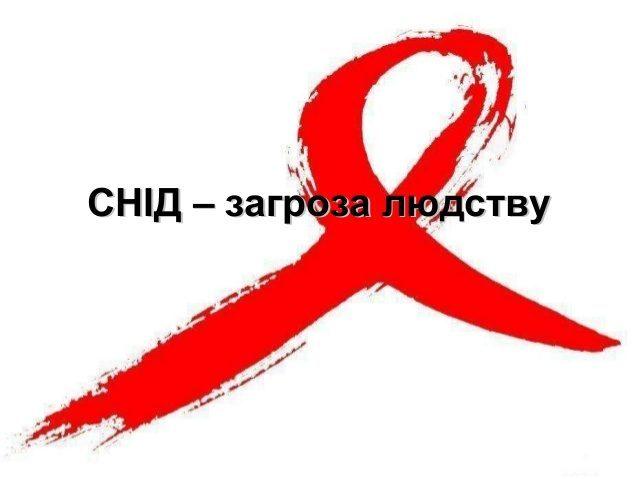 Колишній віце-прем'єр у Мінську вивчає можливі сценарії розвитку епідемії СНІДу
