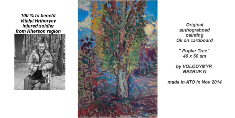 Художник, який воює у зоні АТО, віддав свої картини на благодійність